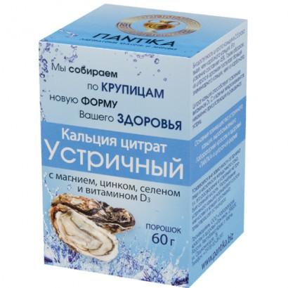 Кальция цитрат УСТРИЧНЫЙ с магнием, цинком, селеном и витамином D3, 60г.