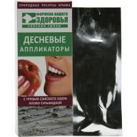 Аппликация с лечебной грязью Сакского озера Десневые, 15 г (1 саше)