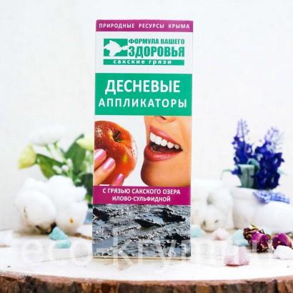 Аппликация с лечебной грязью Сакского озера Десневые, 180 г (10 саше)