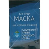 Маска для лица Для глубокого очищения на основе грязи Сакского Озера, 1 саше СГ