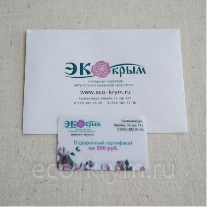 Подарочный сертификат 300р.