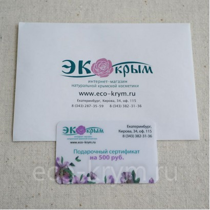 Подарочный сертификат 500р.