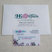 Подарочный сертификат 2000р.
