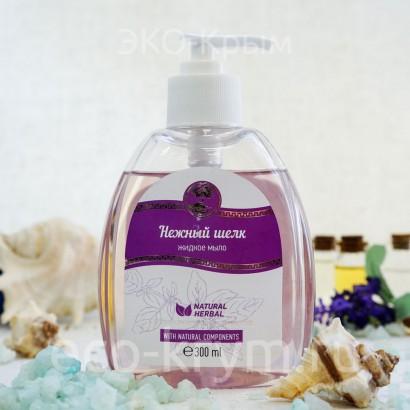 Жидкое мыло НЕЖНЫЙ ШЕЛК, 300 мл