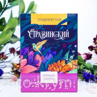 Травяной чай Стравинский ГОРНЫЙ ЧАБРЕЦ, 100 гр