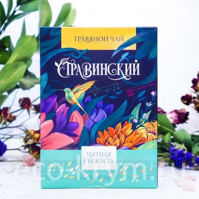 Травяной чай Стравинский  МЯТНАЯ СВЕЖЕСТЬ, 100 гр