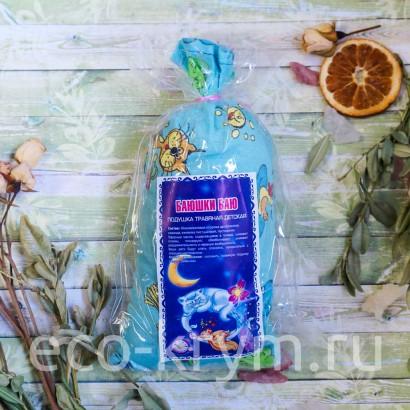 Травяная подушка Баюшки-баю (детская для сна) 10 см* 20 см