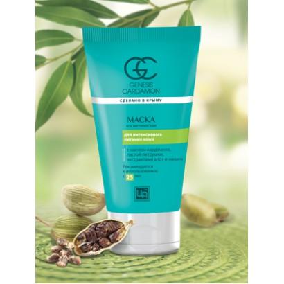 Маска косметическая «Genesis Cardamon» для интенсивного питания кожи, 140г
