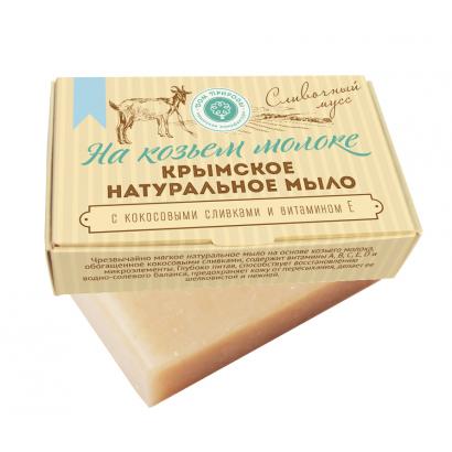 Мыло крымское натуральное «СЛИВОЧНЫЙ МУСС» на козьем молоке