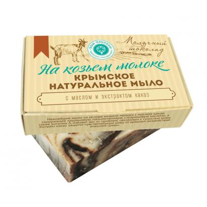 Мыло крымское «МОЛОЧНЫЙ ШОКОЛАД» на козьем молоке, 100г