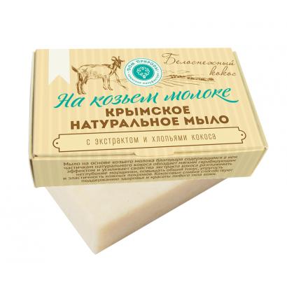 Мыло крымское натуральное «БЕЛОСНЕЖНЫЙ КОКОС» на козьем молоке